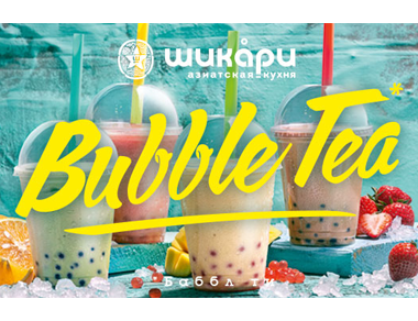 Bubble Tea – Наслаждайся вкусами Азии!