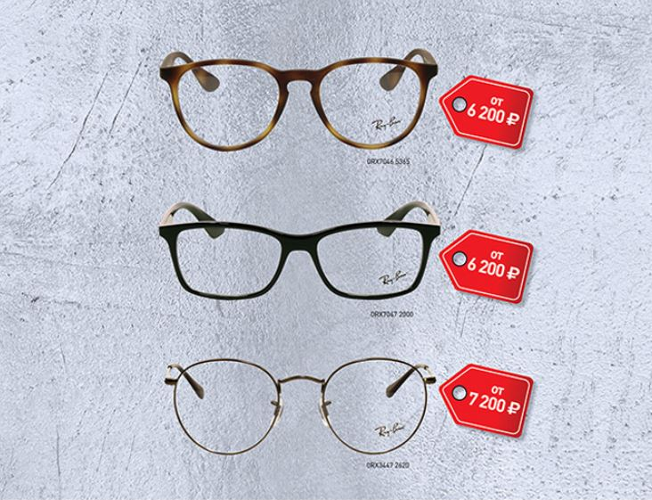 Guaranteed best prices on rims RAY-BAN!